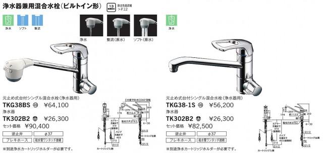 TOTO・ビルトイン用浄水機能付き水栓