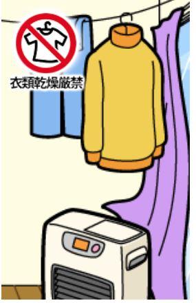 ストーブで衣類を乾かす