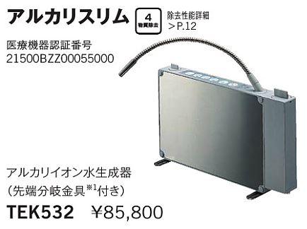 TOTO・据え置き型浄水器「アルカリスリム」