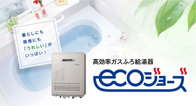 エコジョーズmv2