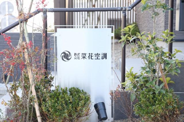 菜花空調では、水道管の保温対策のご相談を随時承っています