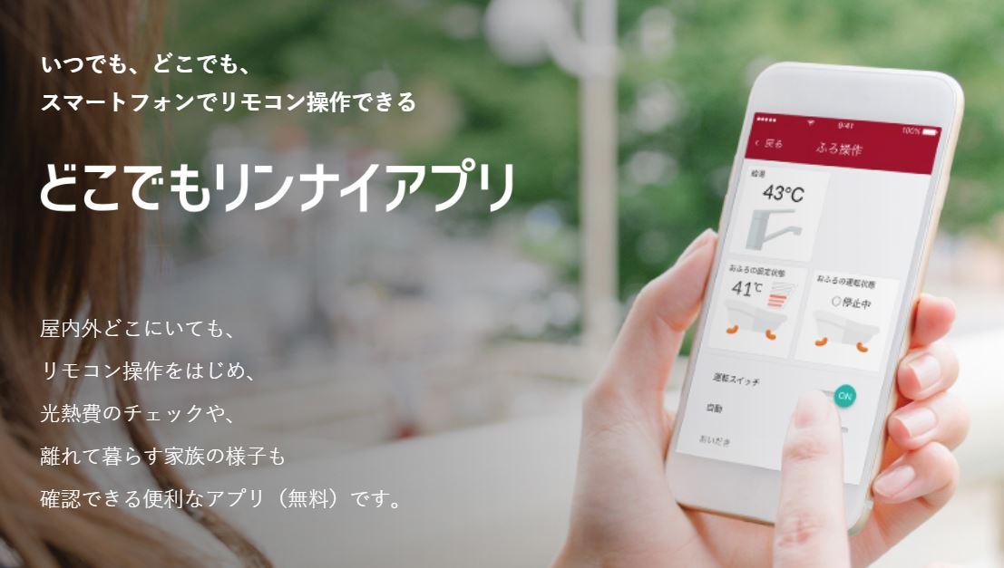 リンナイアプリ