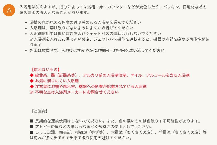 LIXIL_QAサイトより