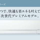 ルームエアコンのトレンド「センシング機能」「気流制御」とは?~三菱電機「霧ヶ峰」FZシリーズ