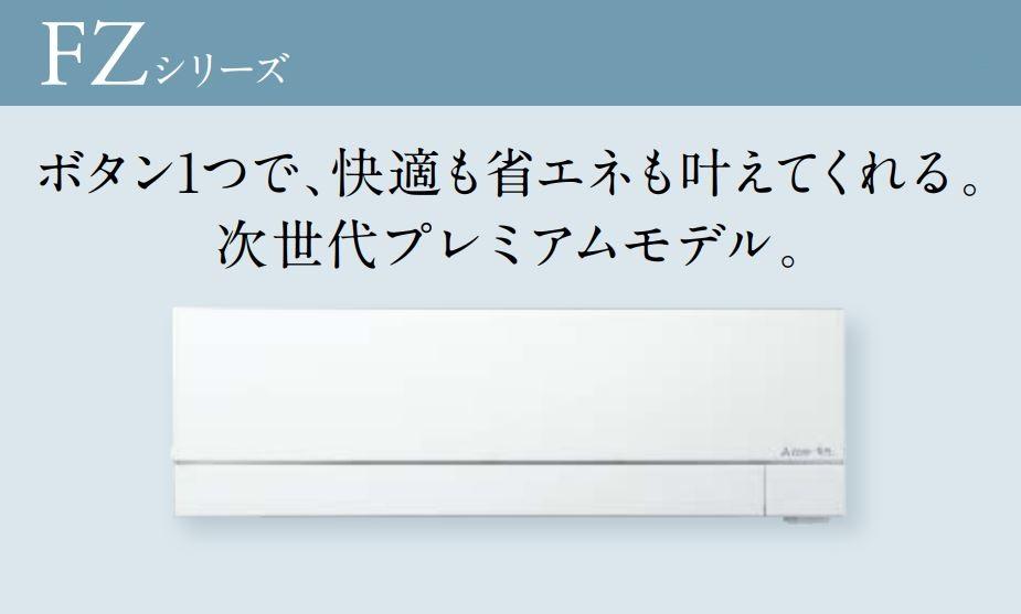三菱電機「霧ヶ峰」FZシリーズ